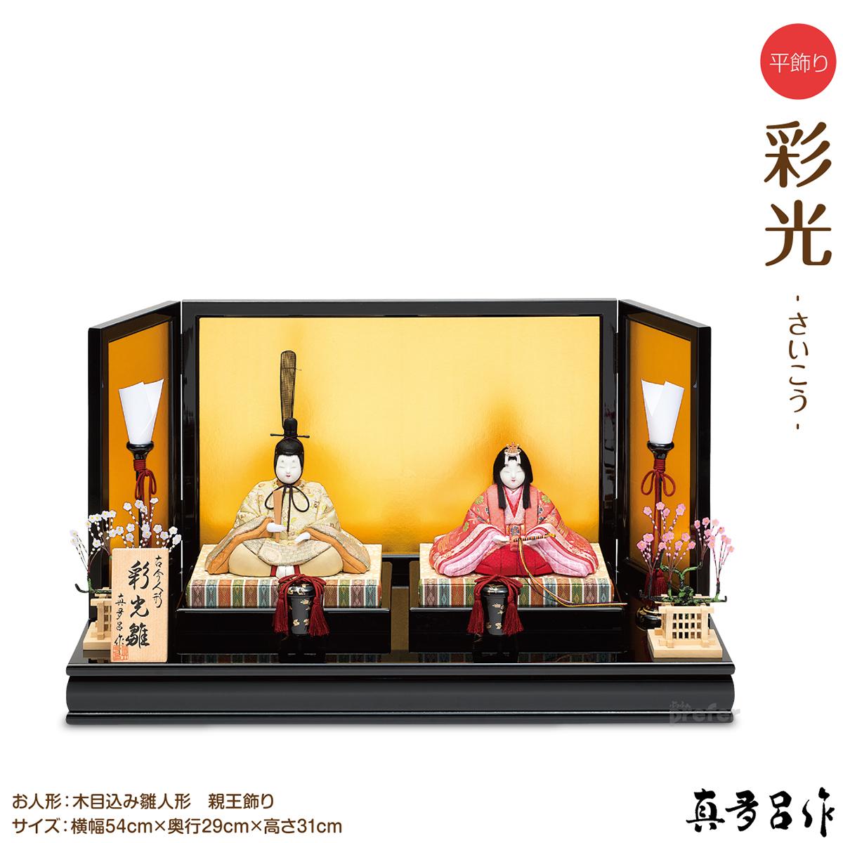 ひな人形 真多呂人形 木目込み雛人形 彩光(さいこう) 平飾り おひな様 ひな祭り