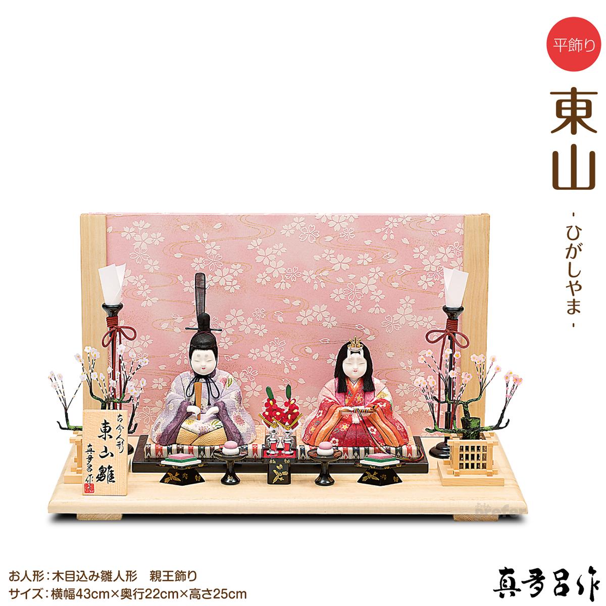 ひな人形 真多呂人形 木目込み雛人形 東山(ひがしやま) 平飾り おひな様 ひな祭り