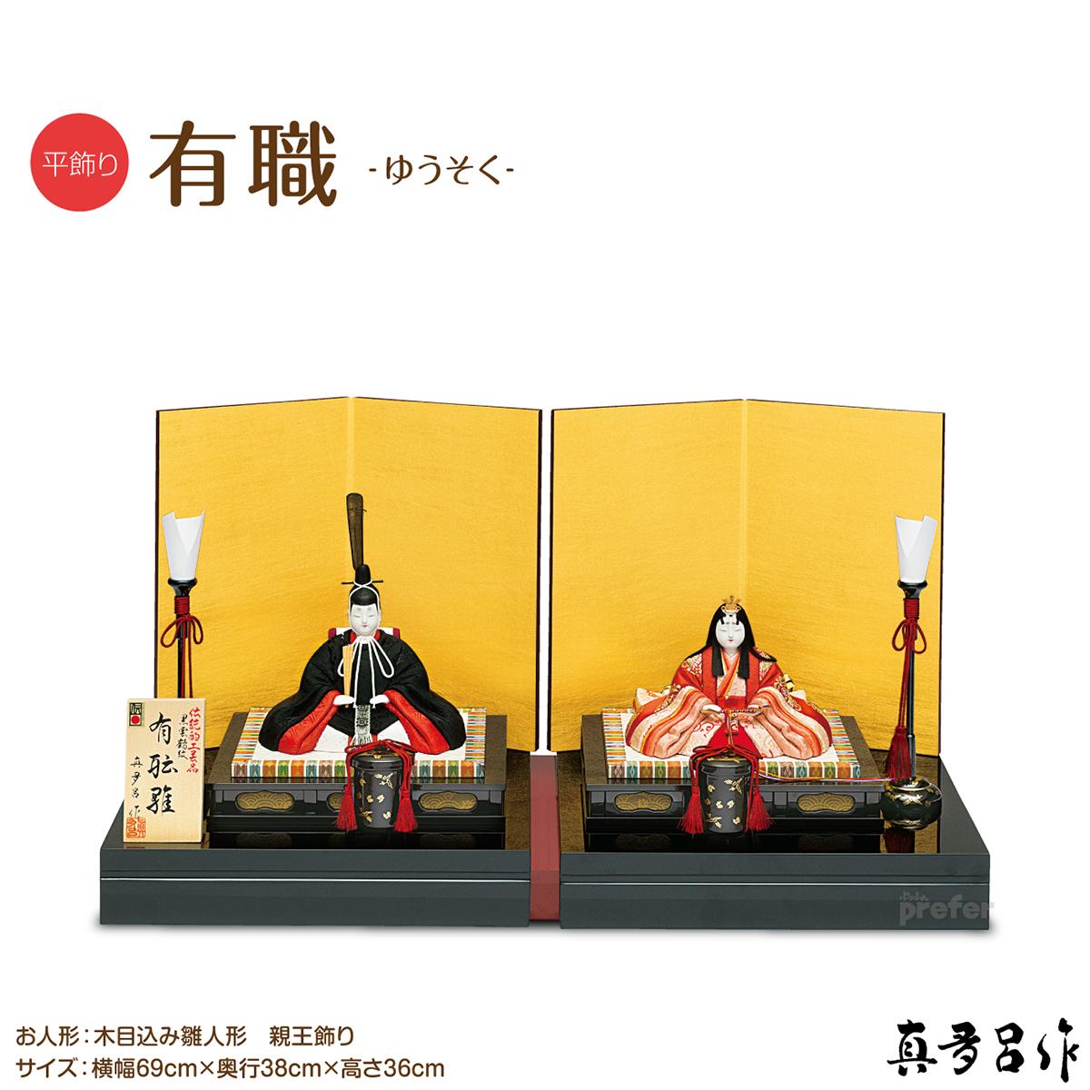 ひな人形 真多呂人形 木目込み雛人形 有職(ゆうそく) 平飾り おひな様 ひな祭り