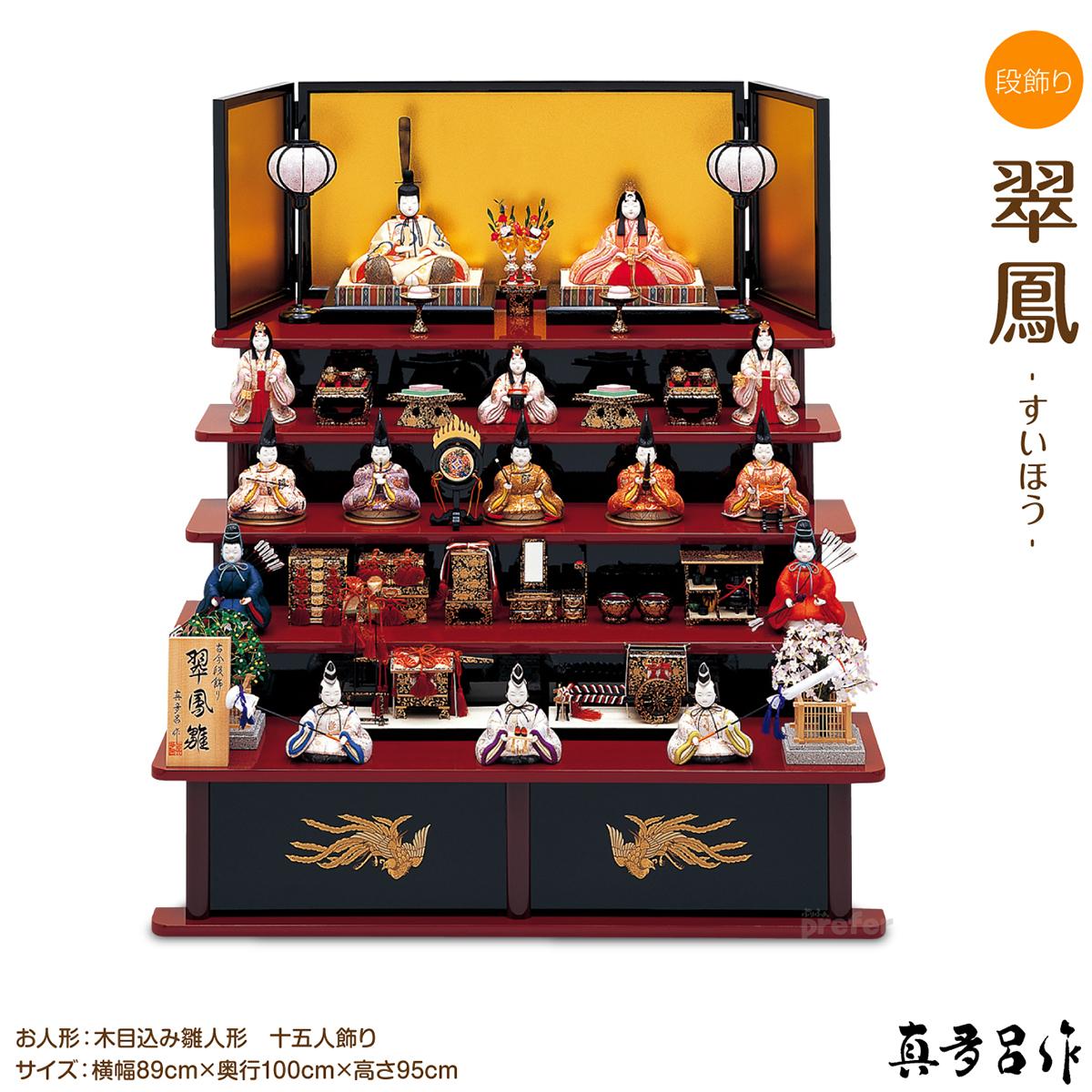 ひな人形 真多呂人形 木目込み雛人形 翠鳳(すいほう)15人揃 五段 段飾り おひな様 ひな祭り