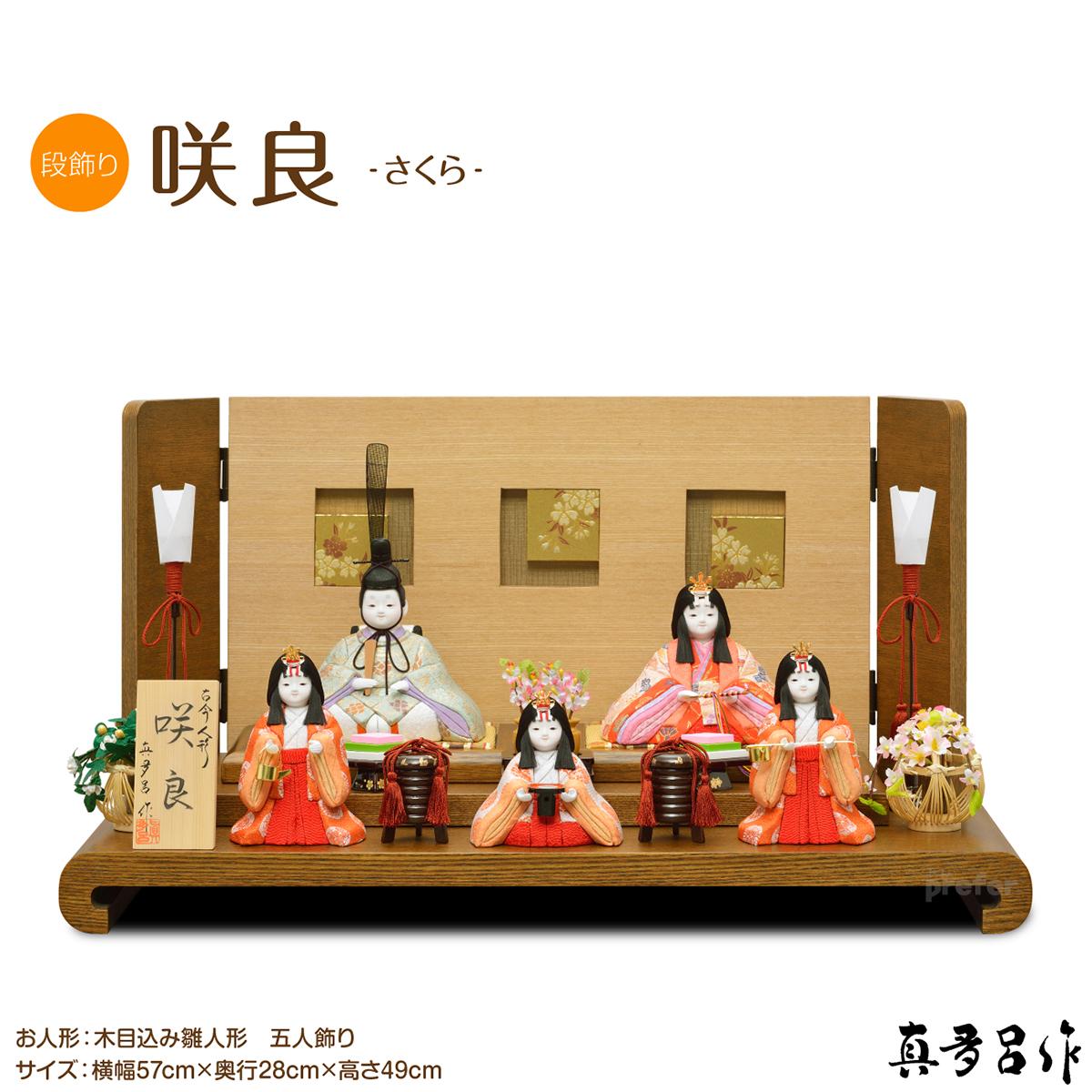ひな人形 真多呂人形 木目込み雛人形 咲良(さくら)官女付 二段 段飾り おひな様 ひな祭り