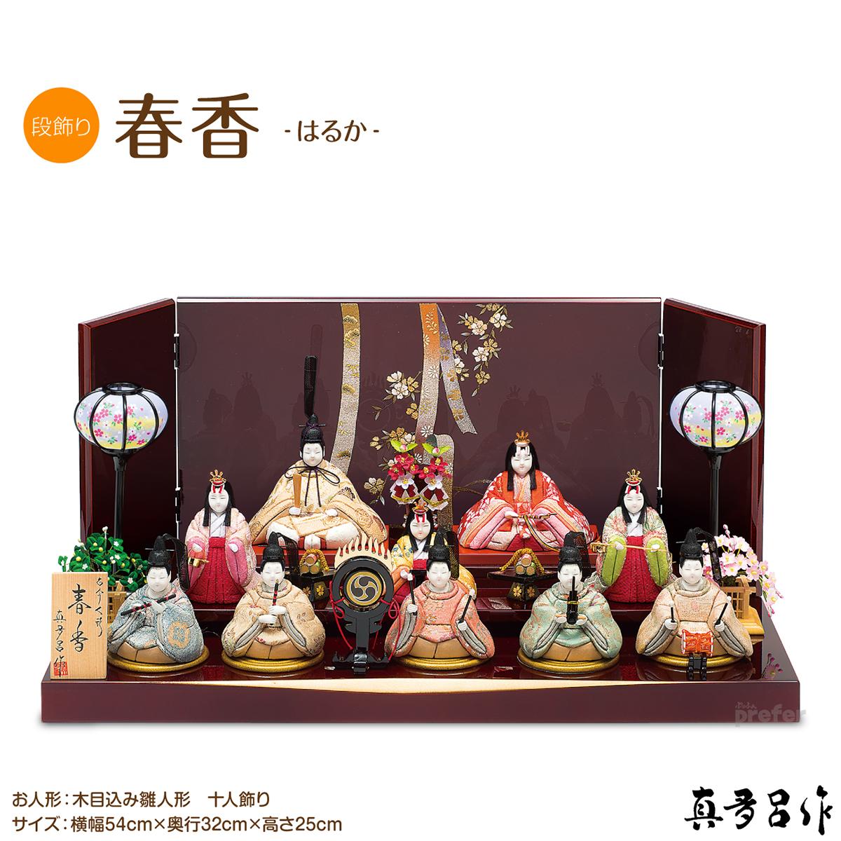 ひな人形 真多呂人形 木目込み雛人形 春香(はるか)10人揃 二段 段飾り おひな様 ひな祭り