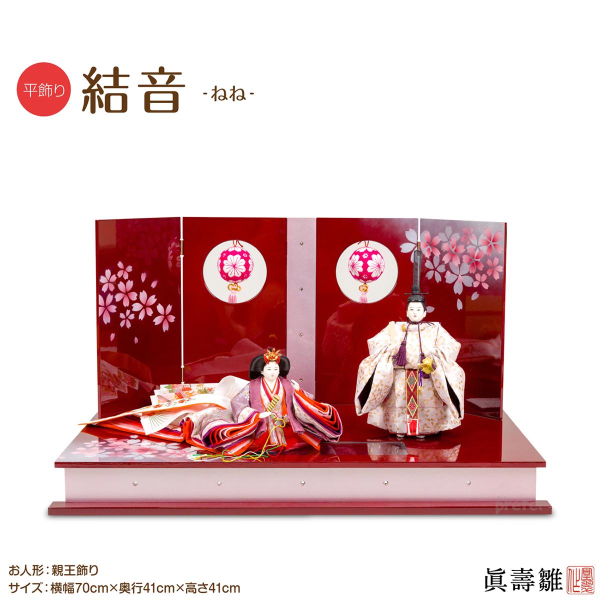 雛人形 ひな人形 眞壽雛 結音(ねね) 立雛 平飾り おひな様 ひな祭り