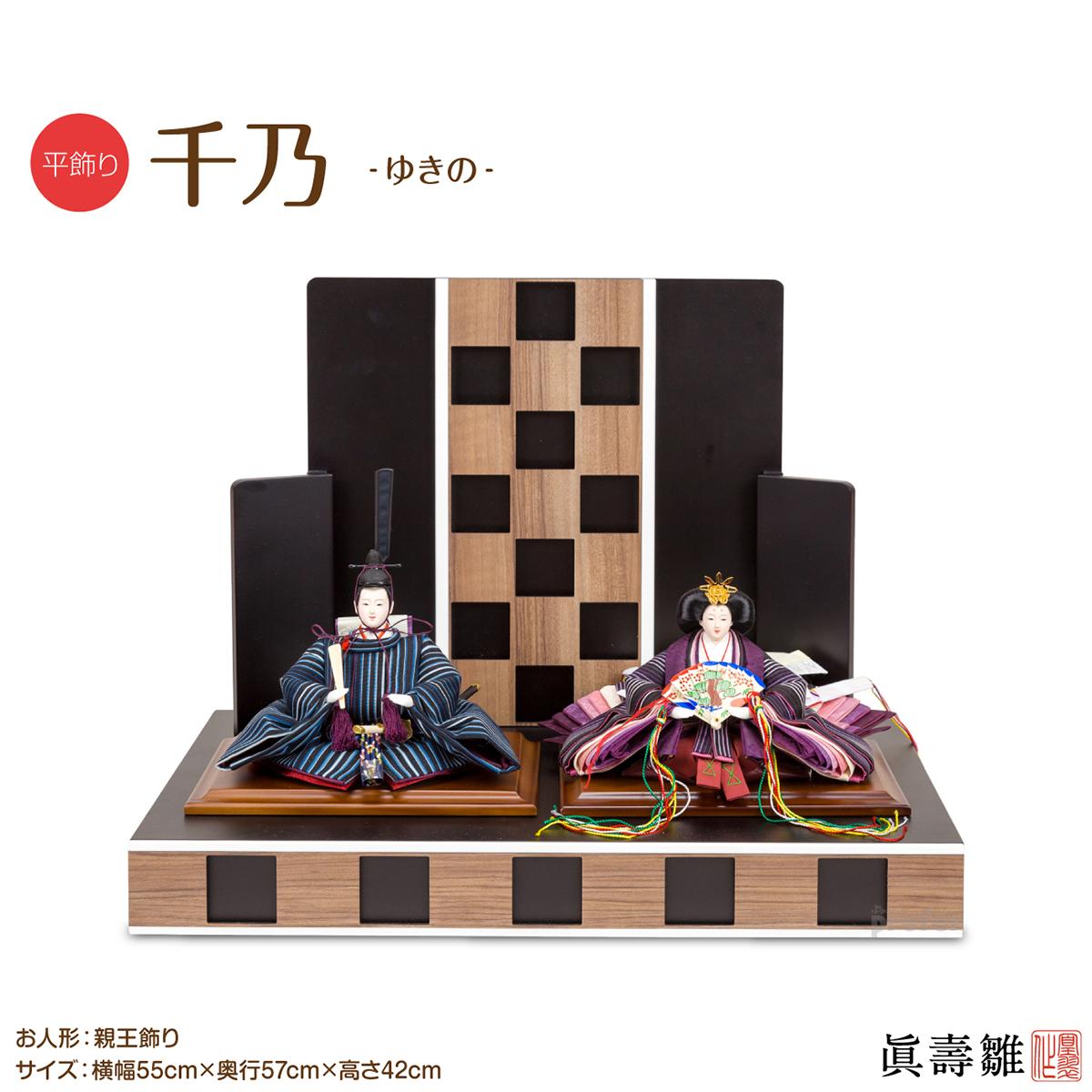 雛人形 ひな人形 眞壽雛 千乃(ゆきの) 平飾り おひな様 ひな祭り