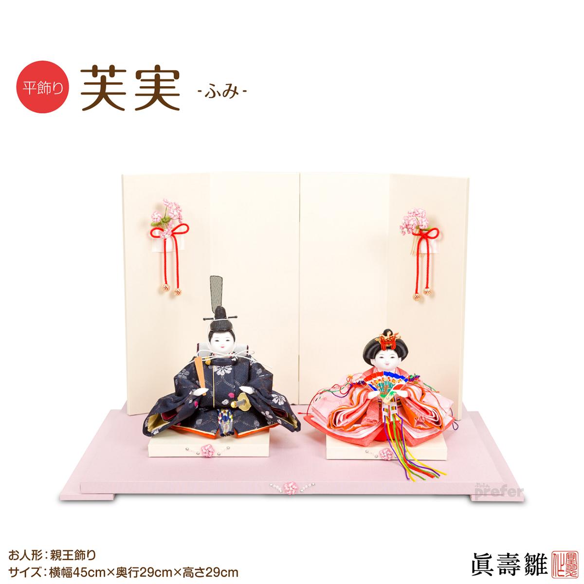 雛人形 ひな人形 眞壽雛 芙実(ふみ) 平飾り おひな様 ひな祭り