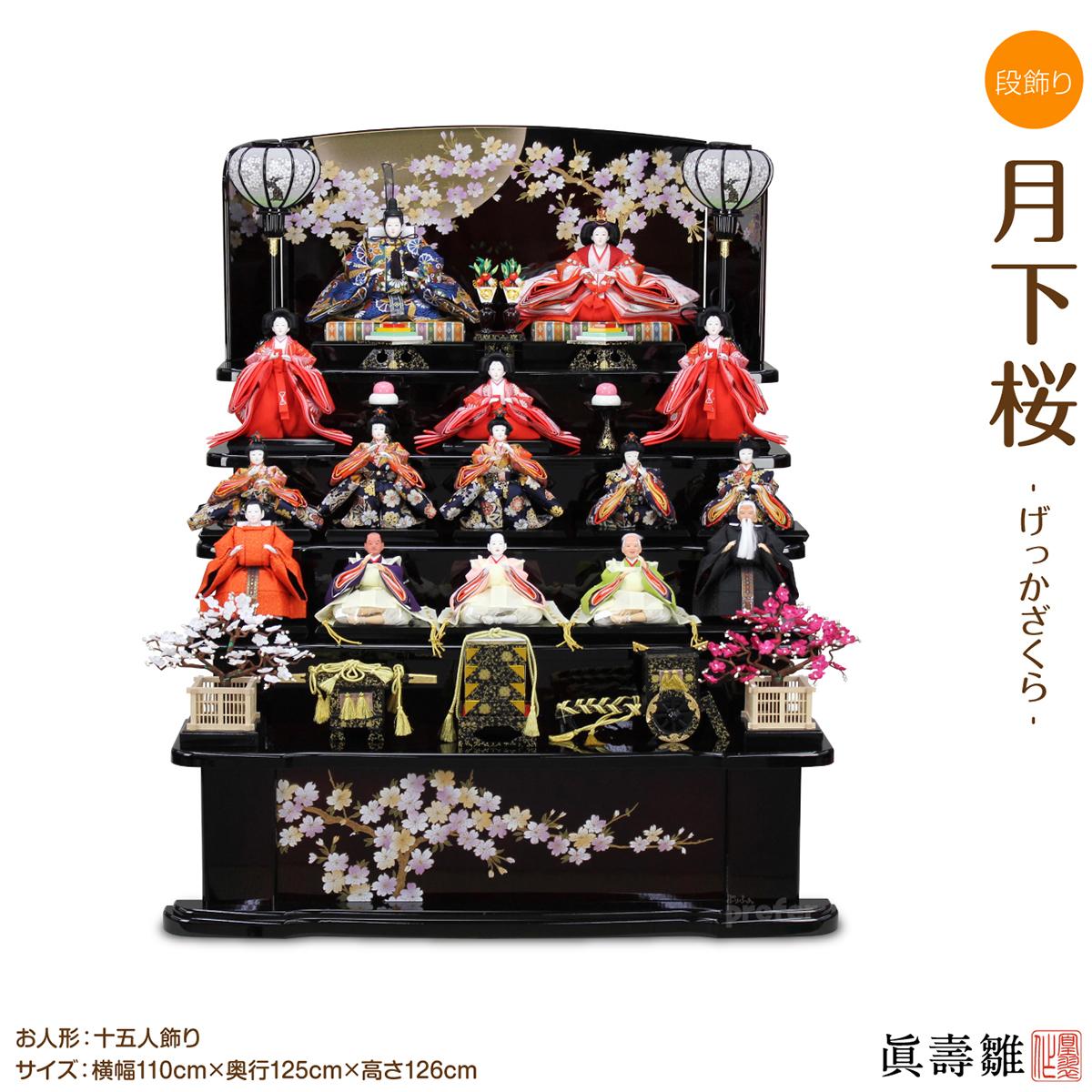 雛人形 ひな人形 眞壽雛 月下桜(げっかざくら) 五段 段飾り おひな様 ひな祭り