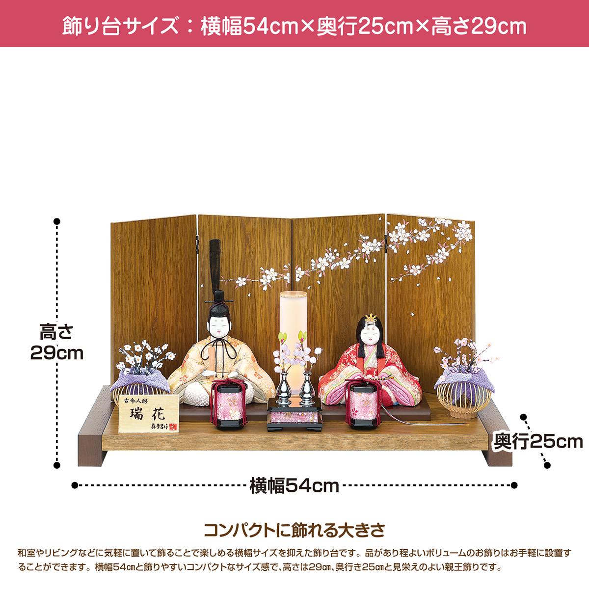 雛人形 飾る 日 2021