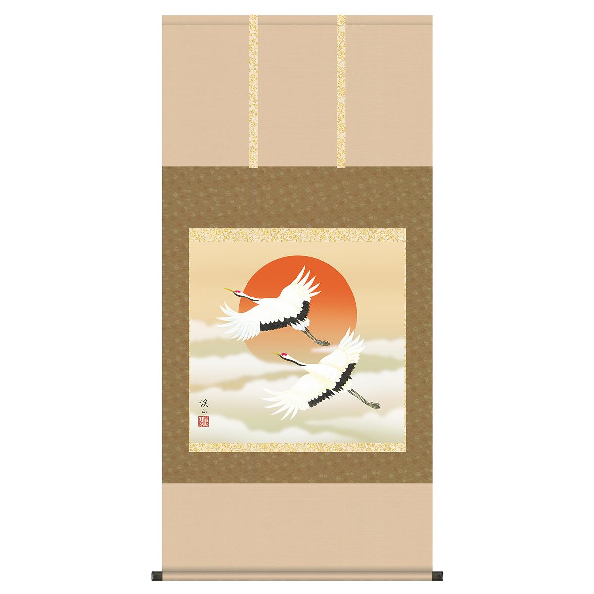 端午の節句 正月 掛け軸 掛軸 「伊藤渓山(三美会)作 旭日飛翔」 ●正月飾り 端午の節句