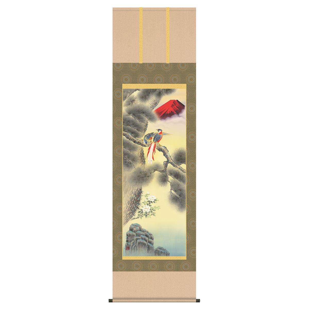 節句 正月 掛け軸 「森山観月(三美会)作 不老長春 掛け軸」2019年雛人形 ●正月飾り