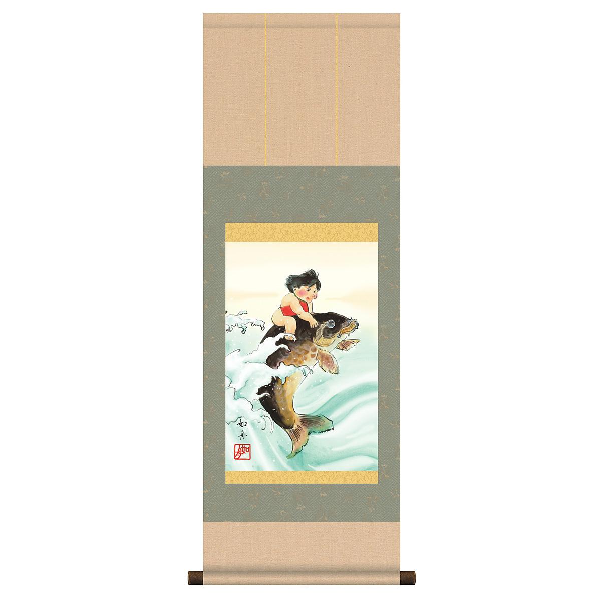 端午の節句 正月 掛け軸 掛軸 「美原如舟(白翠会)作 大昇鯉」 ●正月飾り 端午の節句