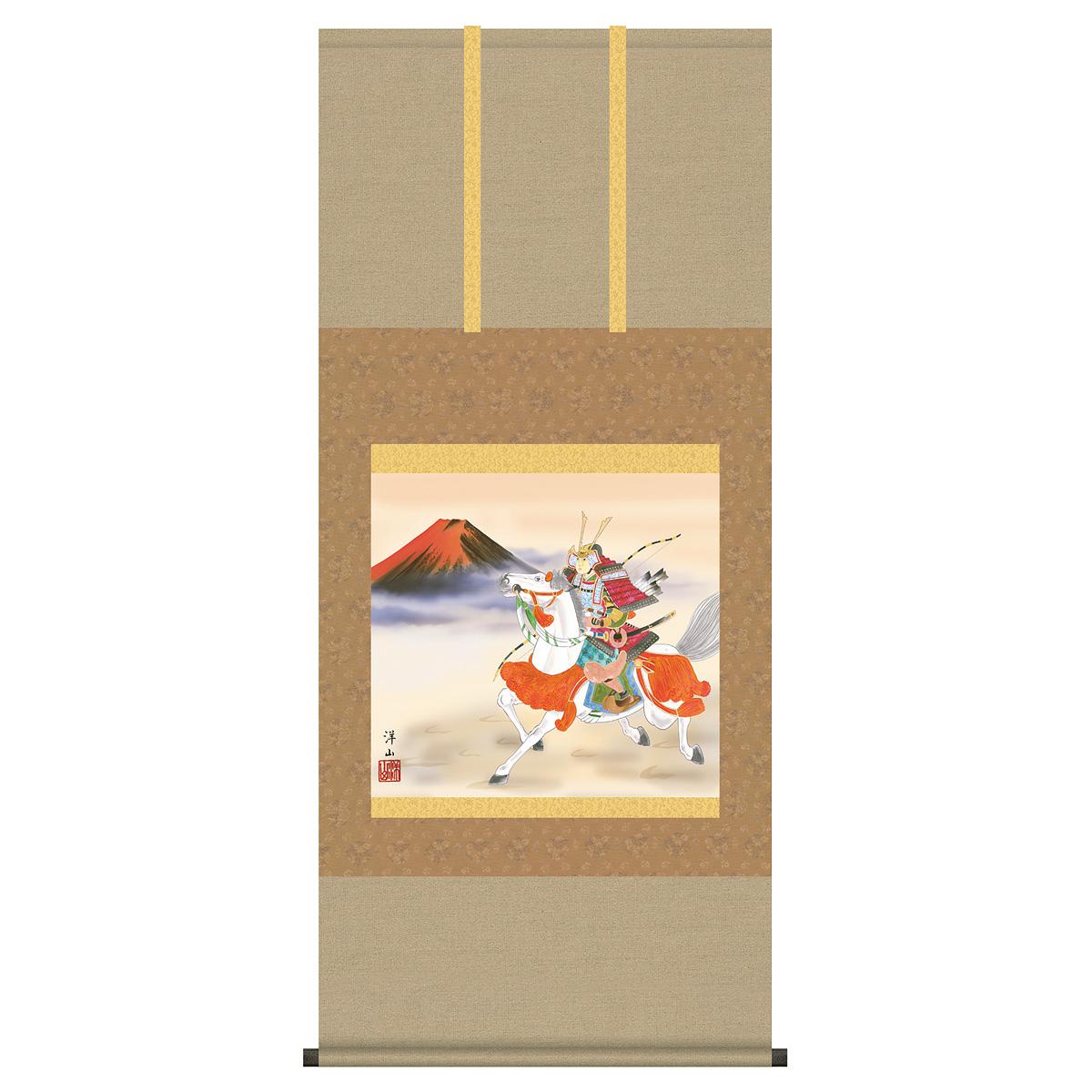 端午の節句 正月 掛け軸 掛軸 「宇崎洋山(幸洋会)作 白馬武者」 ●正月飾り 端午の節句