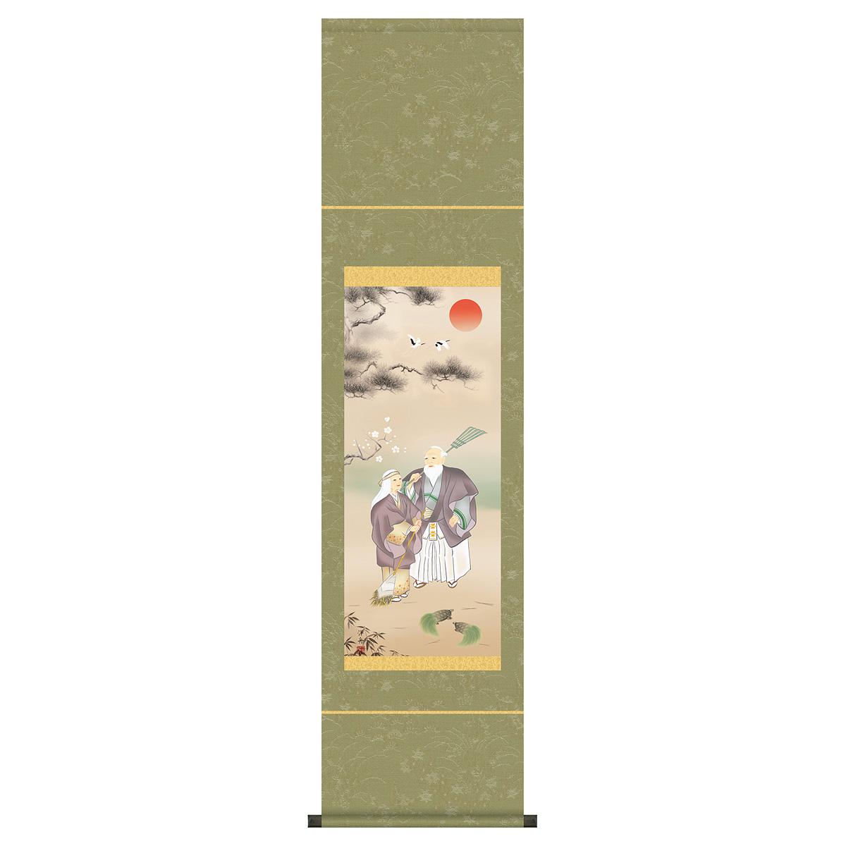 節句 正月 掛け軸 「小野洋舟(幸洋会)作 高砂 掛け軸」2019年雛人形 ●正月飾り