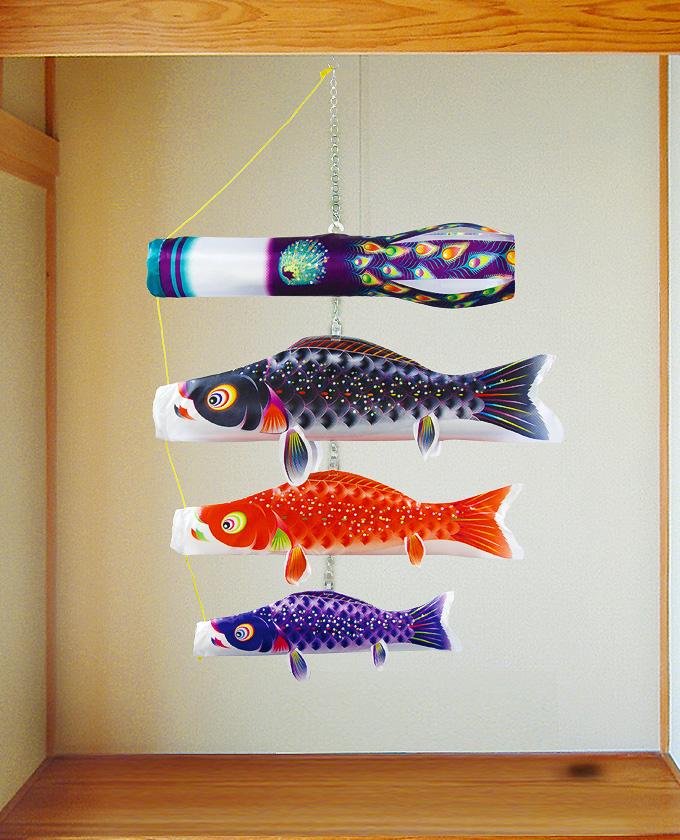 こいのぼり 室内用 鯉のぼり モビール【徳永 のぼり】 五月人形 鎧 兜 徳永鯉 室内用 吊し飾り鯉のぼり 星歌スパンコールセット