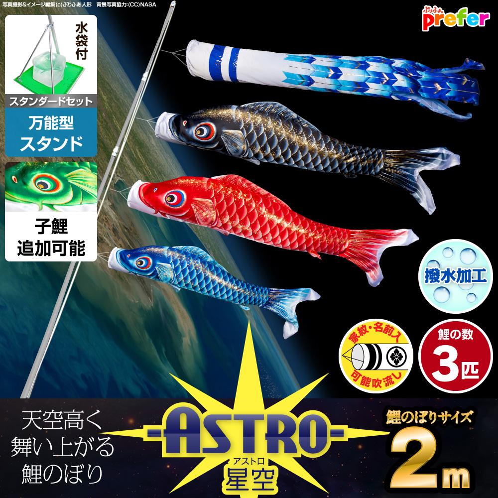 ベランダ用 こいのぼり ASTRO/星空鯉 2m 6点(吹流し+鯉3匹+矢車+ロープ)/スタンダードセット(万能スタンド)