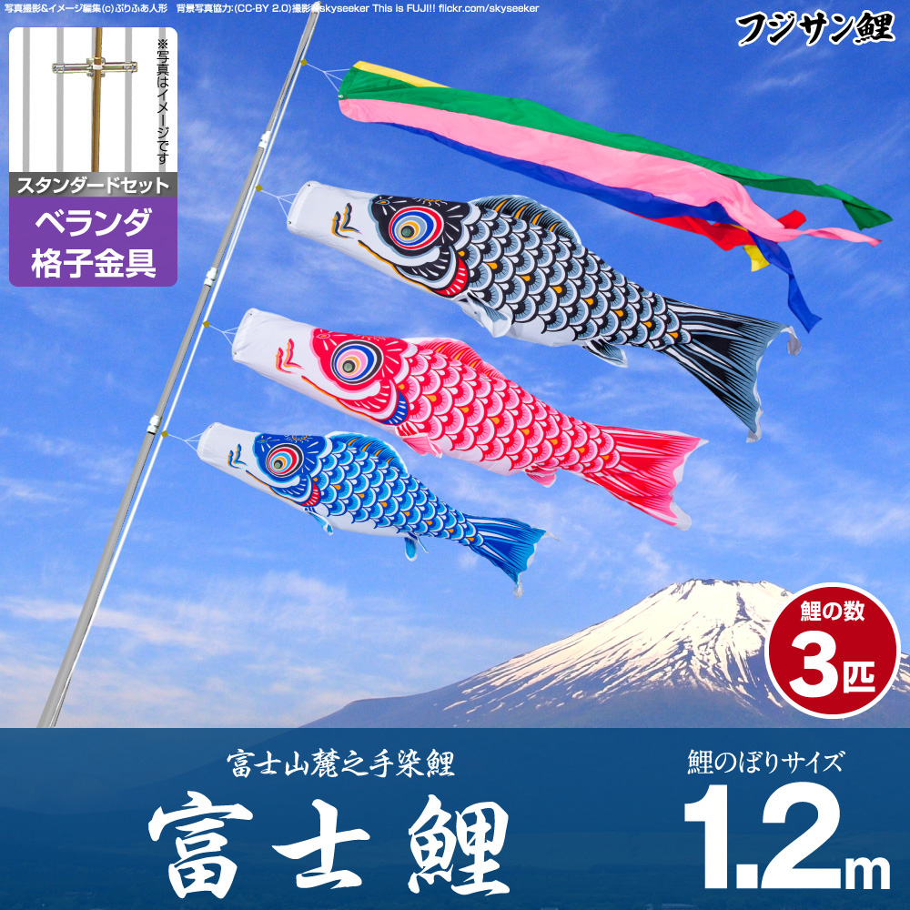 【ベランダ用 こいのぼり】 鯉のぼり フジサン鯉 富士鯉 1.2m 6点セット(吹流し+鯉3匹+矢車+ロープ) 格子金具付属 ベランダ スタンダードセット