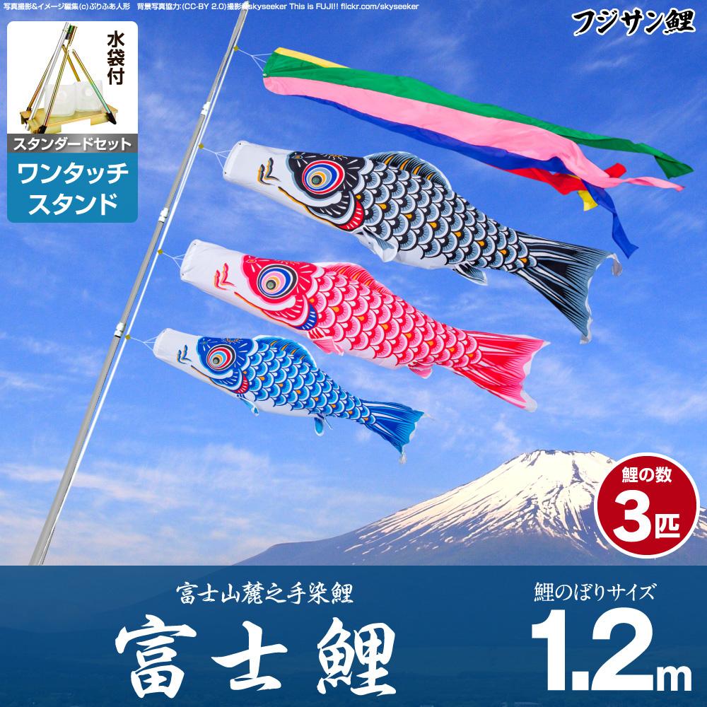 【ベランダ用 こいのぼり】 鯉のぼり フジサン鯉 富士鯉 1.2m 6点セット(吹流し+鯉3匹+矢車+ロープ) ワンタッチスタンド付属 ベランダ スタンダードセット