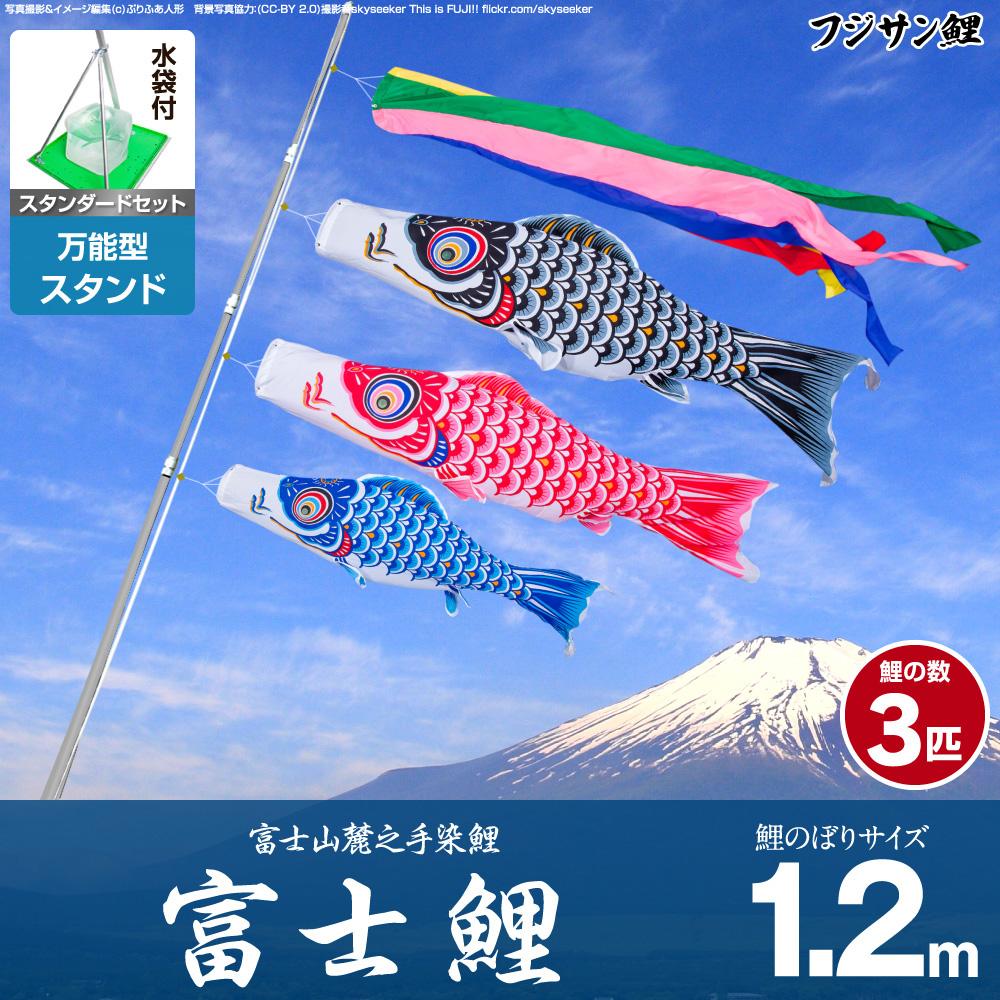 ベランダ用 こいのぼり 鯉のぼり フジサン鯉 富士鯉 1.2m 6点(吹流し+鯉3匹+矢車+ロープ)/スタンダードセット(万能スタンド)