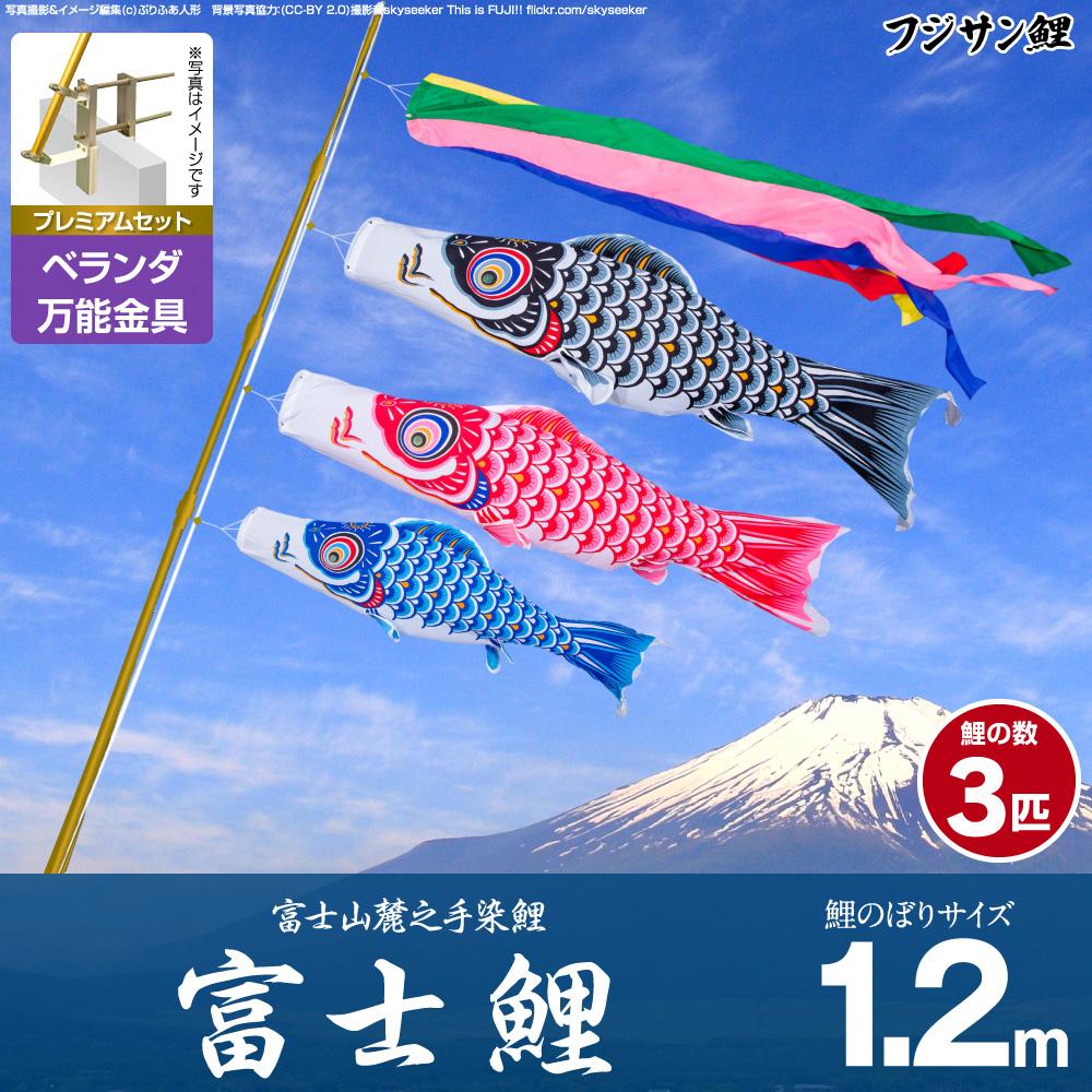 【ベランダ用 こいのぼり】 鯉のぼり フジサン鯉 富士鯉 1.2m 6点セット(吹流し+鯉3匹+矢車+ロープ) 万能取付金具付属 ベランダ プレミアムセット