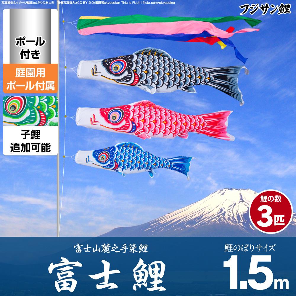 【庭園用 こいのぼり】 鯉のぼり フジサン鯉 富士鯉 1.5m 6点セット(吹流し+鯉3匹+矢車+ロープ) 庭園 ポール付属 ガーデンセット