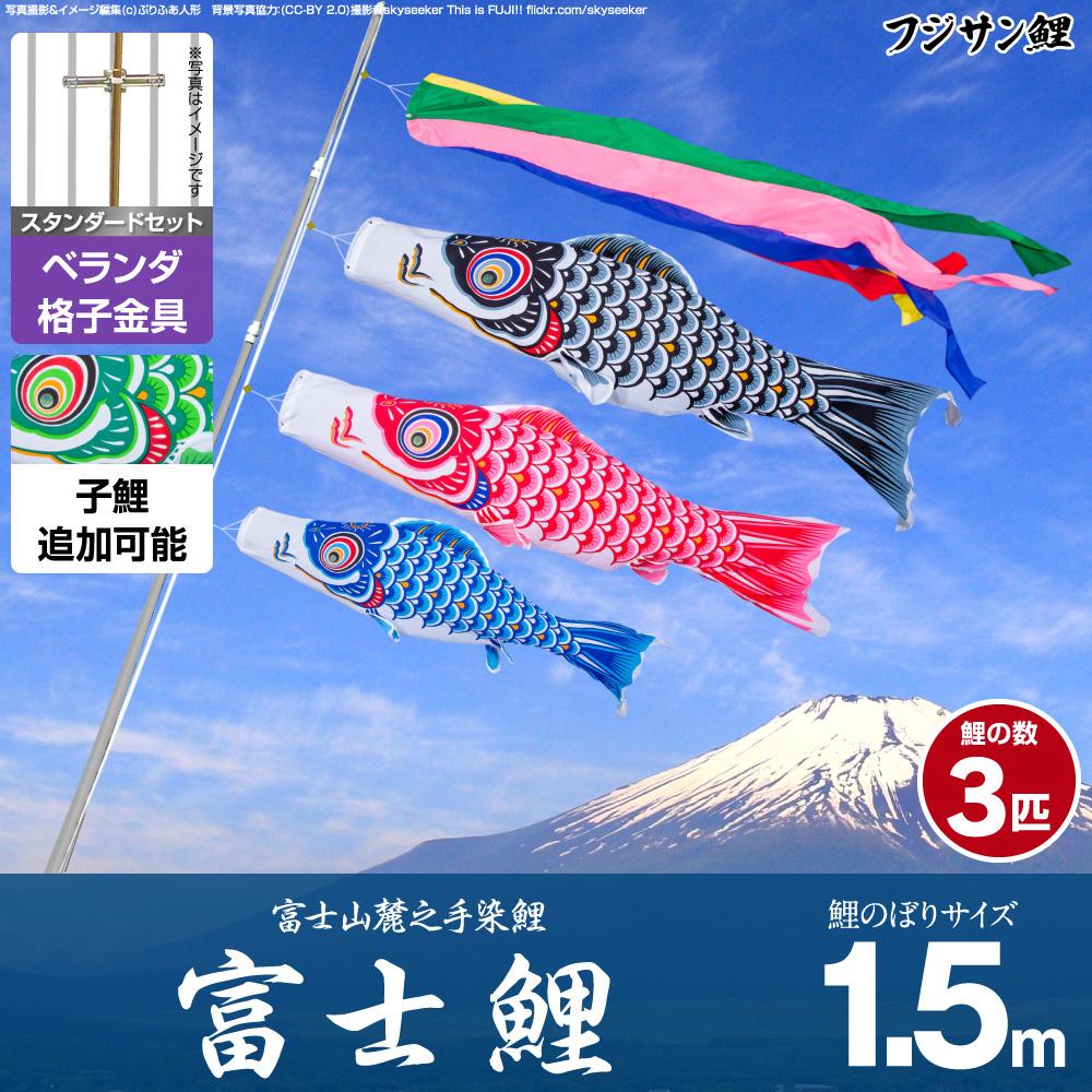 【ベランダ用 こいのぼり】 鯉のぼり フジサン鯉 富士鯉 1.5m 6点セット(吹流し+鯉3匹+矢車+ロープ) 格子金具付属 ベランダ スタンダードセット