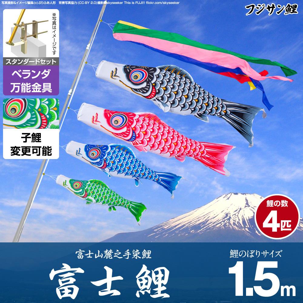 【ベランダ用 こいのぼり】 鯉のぼり フジサン鯉 富士鯉 1.5m 7点セット(吹流し+鯉4匹+矢車+ロープ) 万能取付金具付属 ベランダ スタンダードセット