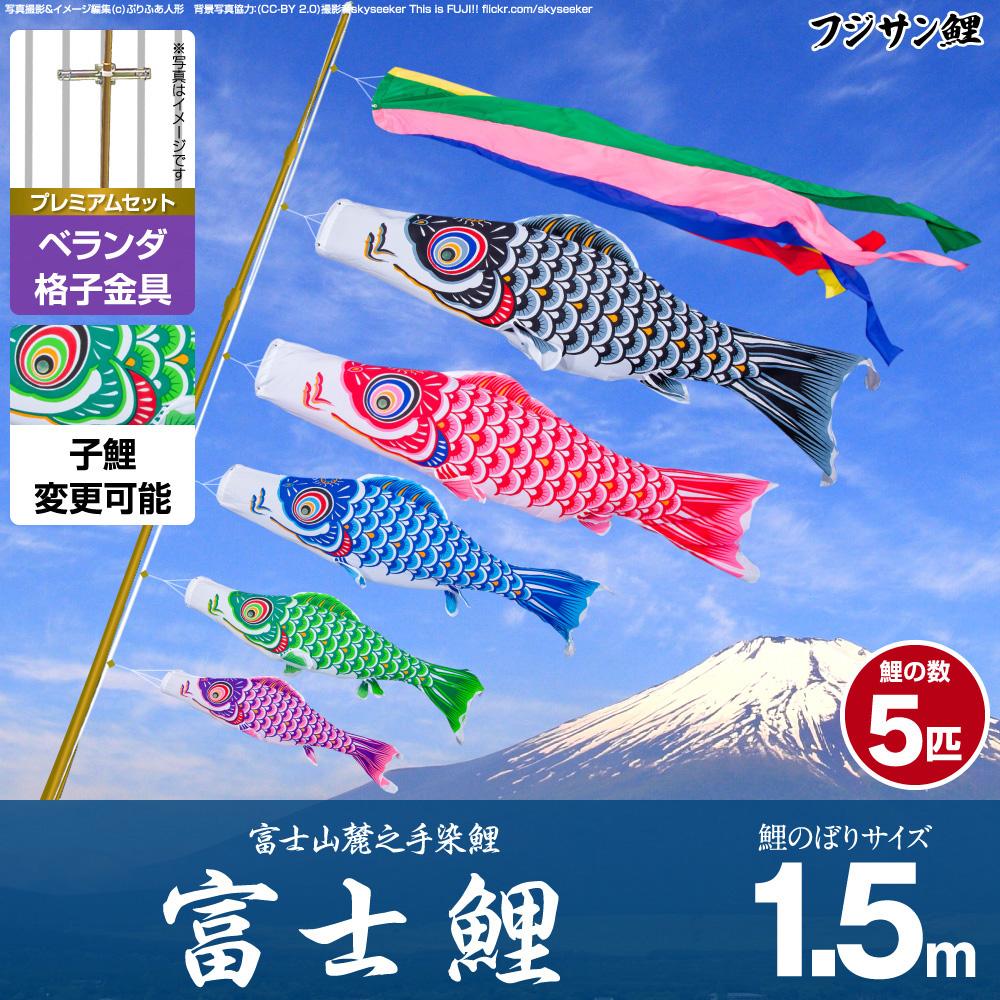 【ベランダ用 こいのぼり】 鯉のぼり フジサン鯉 富士鯉 1.5m 8点セット(吹流し+鯉5匹+矢車+ロープ) 格子金具付属 ベランダ プレミアムセット