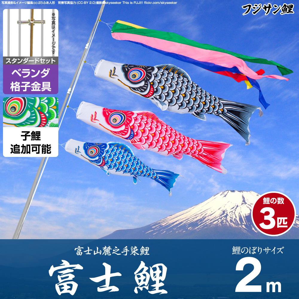 【ベランダ用 こいのぼり】 鯉のぼり フジサン鯉 富士鯉 2m 6点セット(吹流し+鯉3匹+矢車+ロープ) 格子金具付属 ベランダ スタンダードセット
