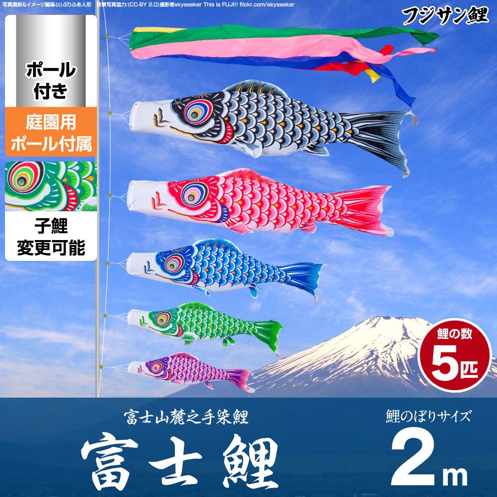 【庭園用 こいのぼり】 鯉のぼり フジサン鯉 富士鯉 2m 8点セット(吹流し+鯉5匹+矢車+ロープ) 庭園 ポール付属 ガーデンセット