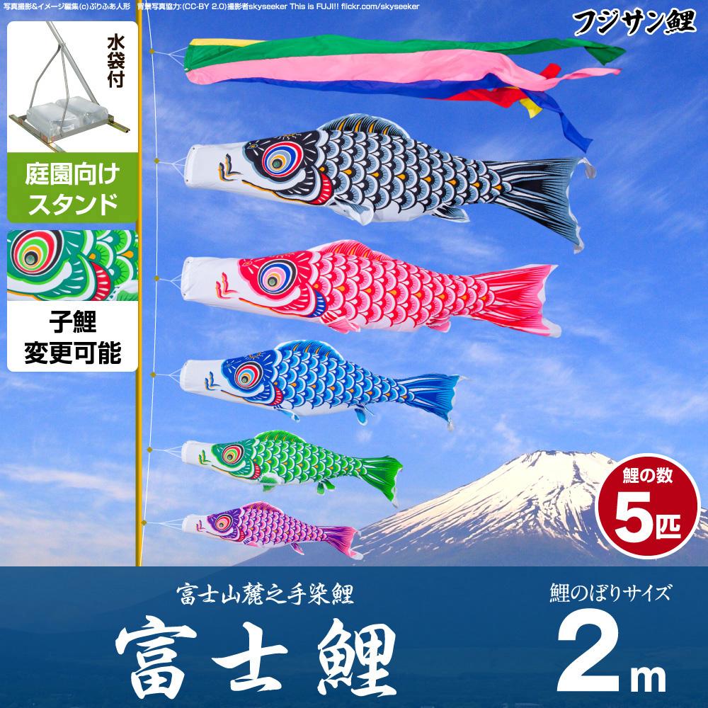 【庭園用 こいのぼり】 鯉のぼり フジサン鯉 富士鯉 2m 8点セット(吹流し+鯉5匹+矢車+ロープ) 庭園 ポール付属 ガーデンスタンドセット