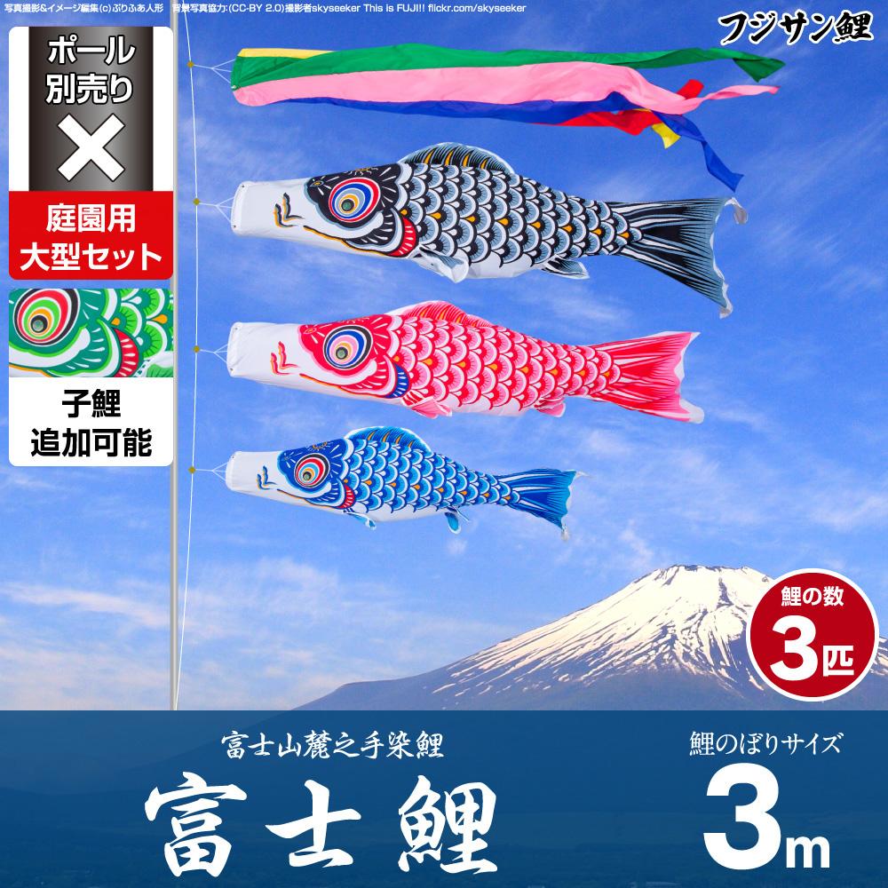 【庭園用 こいのぼり】 鯉のぼり フジサン鯉 富士鯉 3m 6点セット(吹流し+鯉3匹+矢車+ロープ) 庭園 大型セット 【ポール 別売】