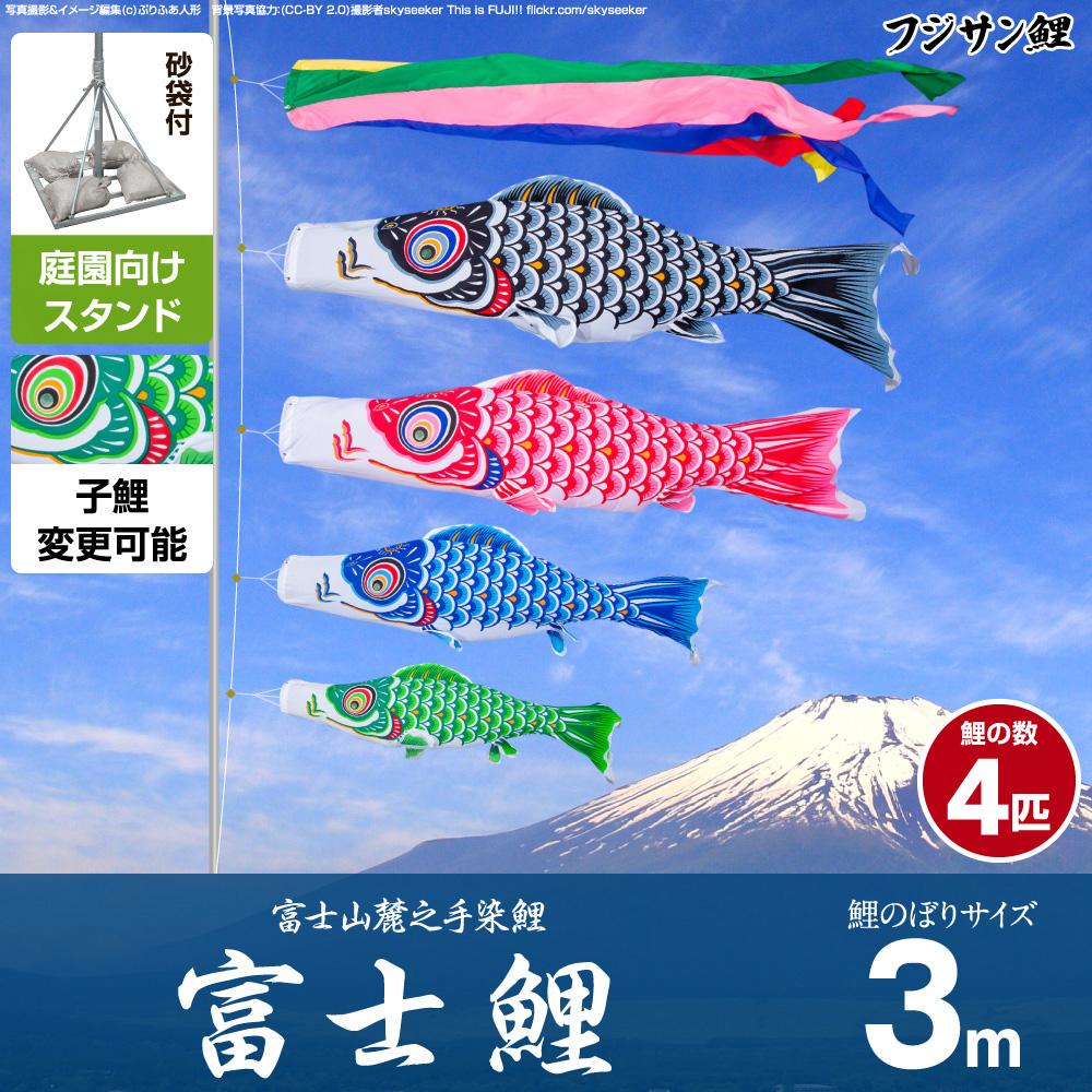 【庭園用 こいのぼり】 鯉のぼり フジサン鯉 富士鯉 3m 7点セット(吹流し+鯉4匹+矢車+ロープ) 庭園 ポール付属 ガーデンスタンドセット