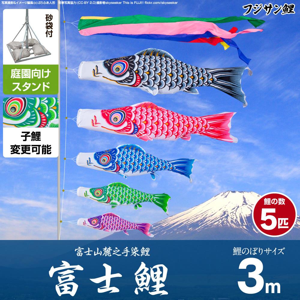 【庭園用 こいのぼり】 鯉のぼり フジサン鯉 富士鯉 3m 8点セット(吹流し+鯉5匹+矢車+ロープ) 庭園 ポール付属 ガーデンスタンドセット