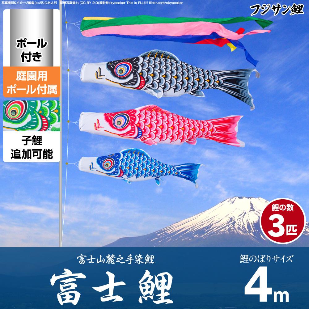 庭園用 こいのぼり 鯉のぼり フジサン鯉 富士鯉 4m 6点セット(吹流し+鯉3匹+矢車+ロープ) 庭園 ポール付属 ガーデンセット