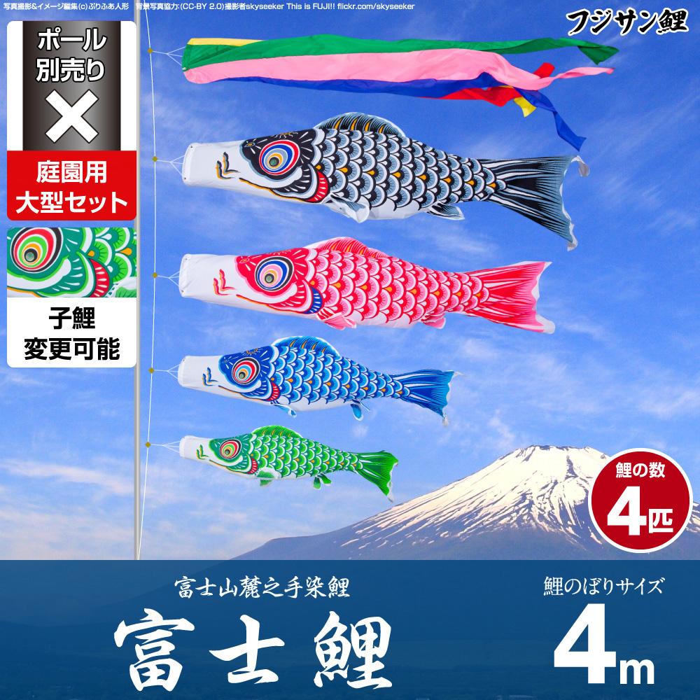 【庭園用 こいのぼり】 鯉のぼり フジサン鯉 富士鯉 4m 7点セット(吹流し+鯉4匹+矢車+ロープ) 庭園 大型セット 【ポール 別売】