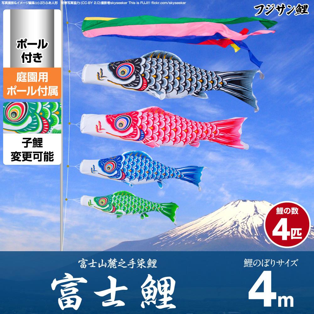 【庭園用 こいのぼり】 鯉のぼり フジサン鯉 富士鯉 4m 7点セット(吹流し+鯉4匹+矢車+ロープ) 庭園 ポール付属 ガーデンセット