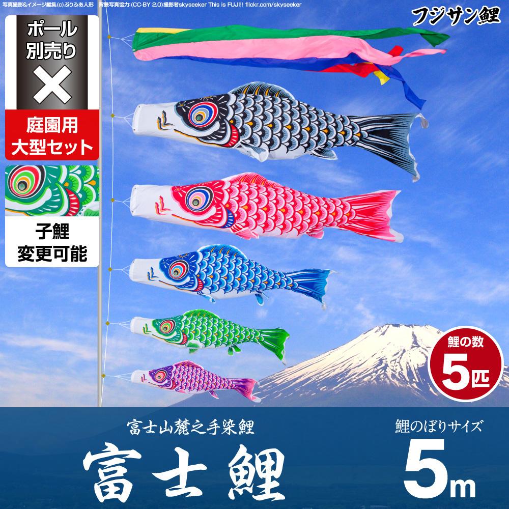 【庭園用 こいのぼり】 鯉のぼり フジサン鯉 富士鯉 5m 8点セット(吹流し+鯉5匹+矢車+ロープ) 庭園 大型セット 【ポール 別売】