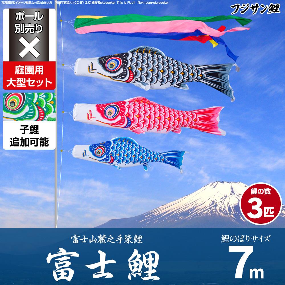 【庭園用 こいのぼり】 鯉のぼり フジサン鯉 富士鯉 7m 6点セット(吹流し+鯉3匹+矢車+ロープ) 庭園 大型セット 【ポール 別売】