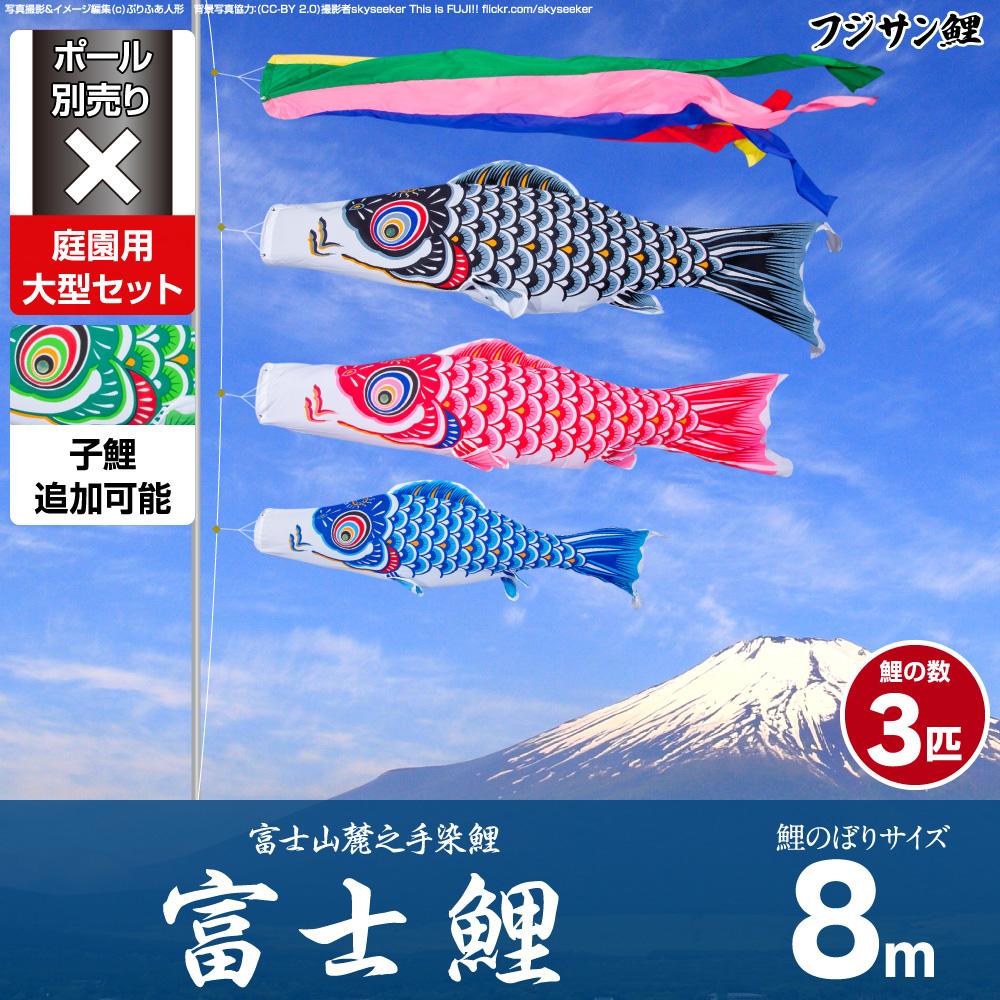 【庭園用 こいのぼり】 鯉のぼり フジサン鯉 富士鯉 8m 6点セット(吹流し+鯉3匹+矢車+ロープ) 庭園 大型セット 【ポール 別売】
