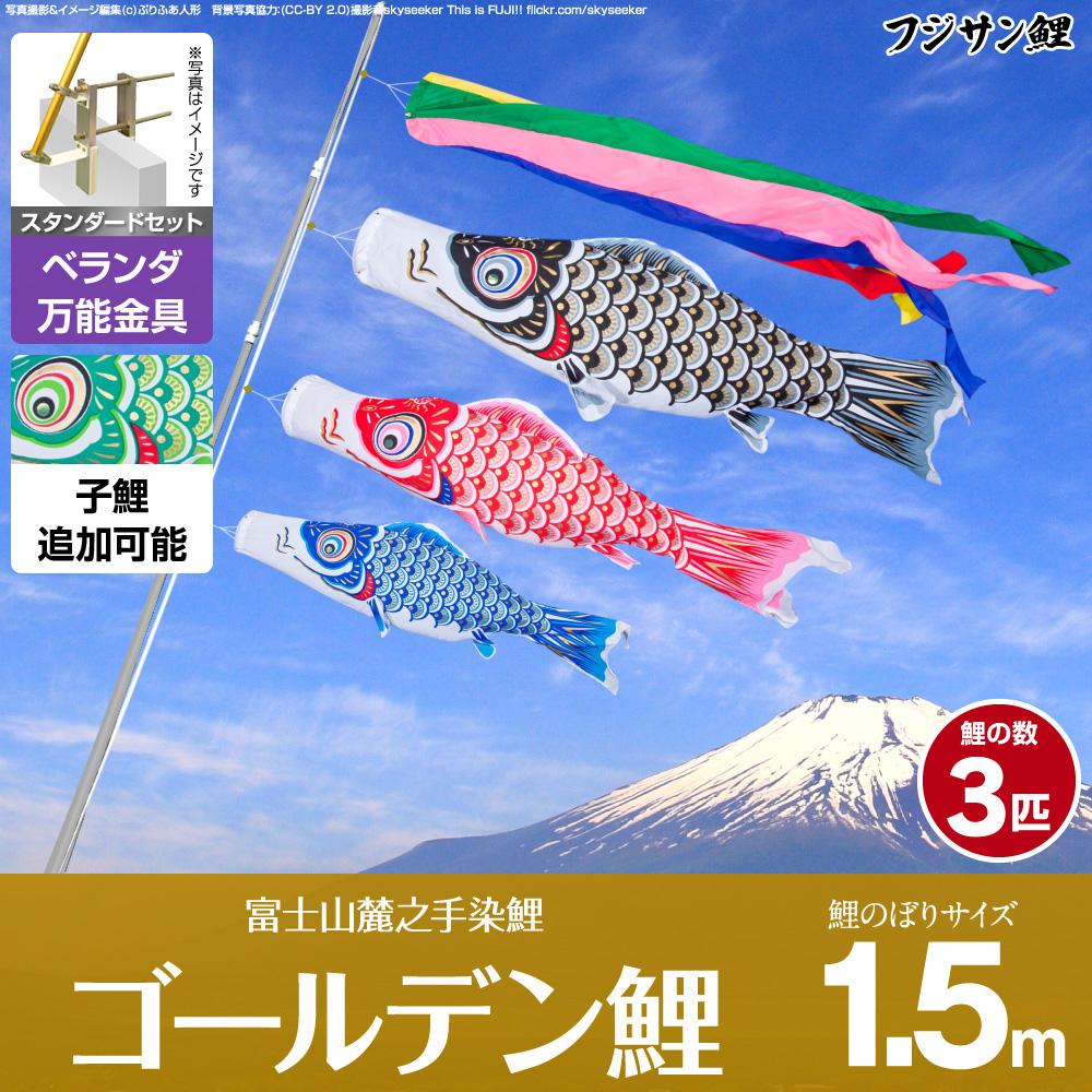 ベランダ用 こいのぼり 鯉のぼり フジサン鯉 ゴールデン鯉 1.5m 6点(吹流し+鯉3匹+矢車+ロープ)/スタンダードセット(万能取付金具)
