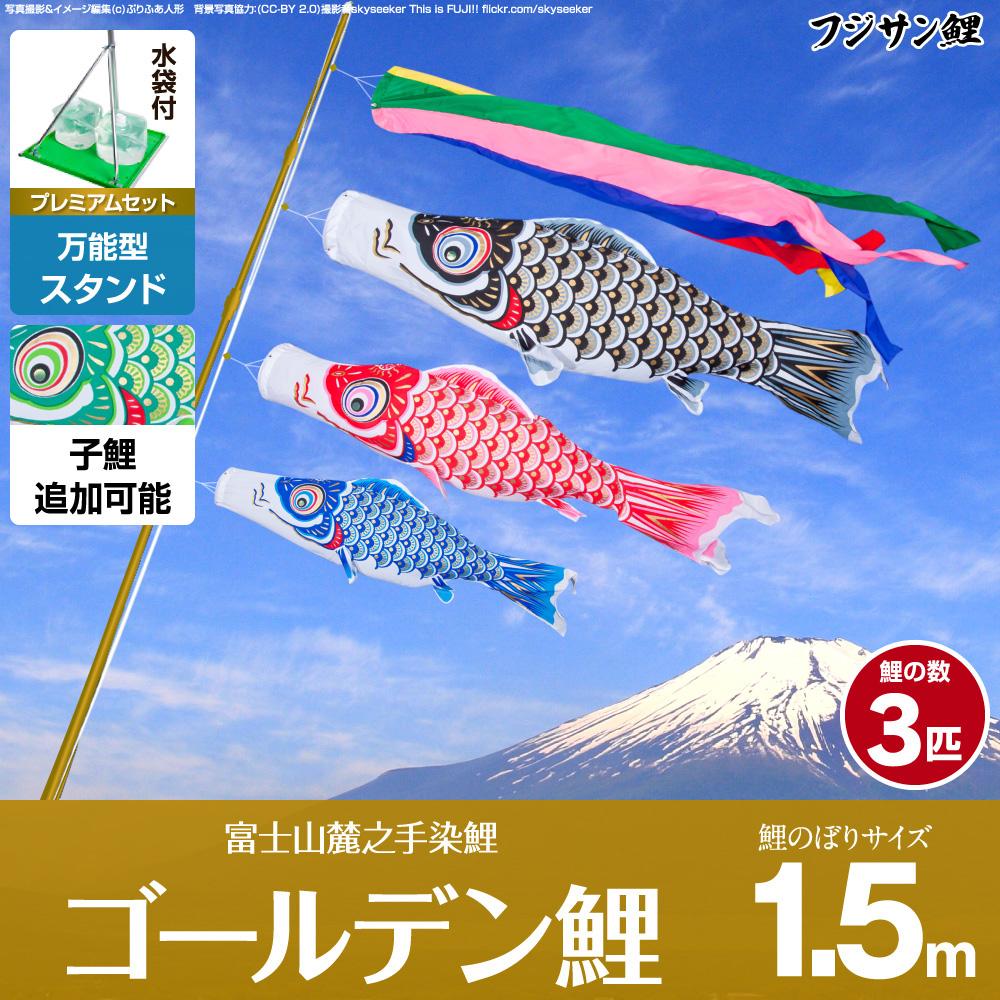 ベランダ用 こいのぼり 鯉のぼり フジサン鯉 ゴールデン鯉 1.5m 6点(吹流し+鯉3匹+矢車+ロープ)/プレミアムセット(万能スタンド)