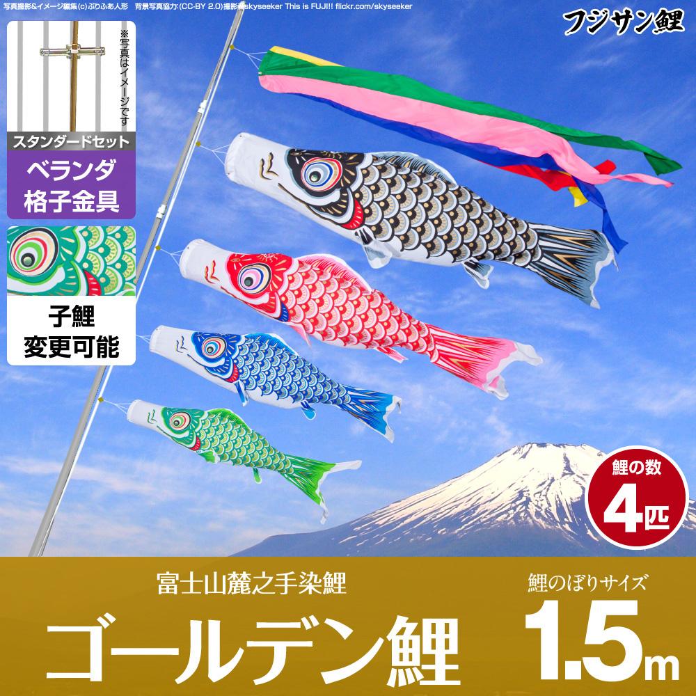 【ベランダ用 こいのぼり】 鯉のぼり フジサン鯉 ゴールデン鯉 1.5m 7点セット(吹流し+鯉4匹+矢車+ロープ) 格子金具付属 ベランダ スタンダードセット