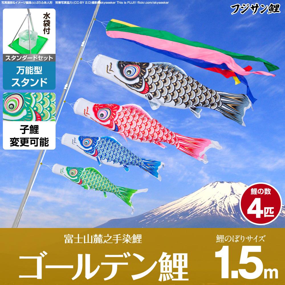 ベランダ用 こいのぼり 鯉のぼり フジサン鯉 ゴールデン鯉 1.5m 7点(吹流し+鯉4匹+矢車+ロープ)/スタンダードセット(万能スタンド)
