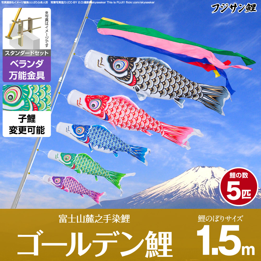 ベランダ用 こいのぼり 鯉のぼり フジサン鯉 ゴールデン鯉 1.5m 8点セット(吹流し+鯉5匹+矢車+ロープ) 万能取付金具付属 ベランダ スタンダードセット