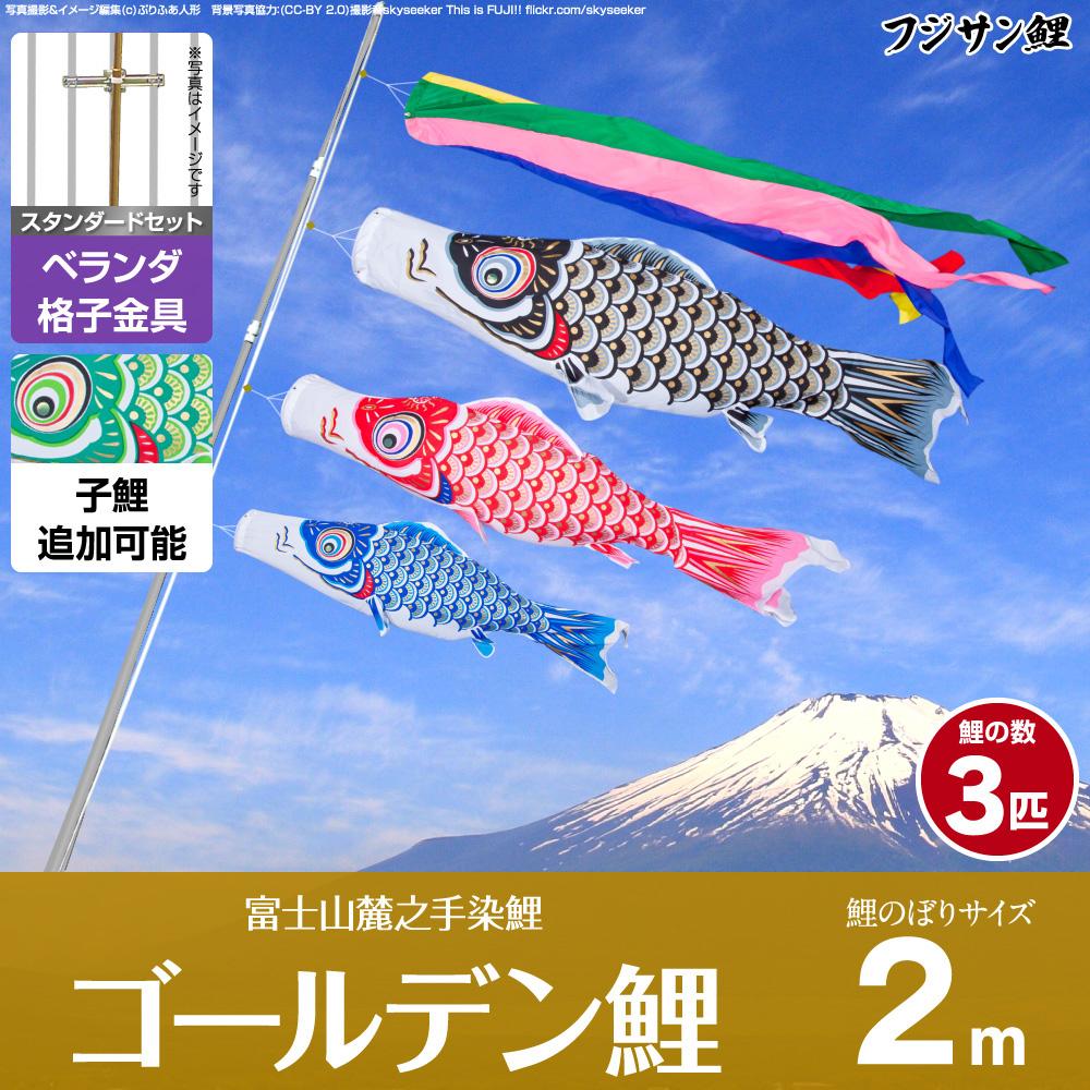 ベランダ用 こいのぼり 鯉のぼり フジサン鯉 ゴールデン鯉 2m 6点セット(吹流し+鯉3匹+矢車+ロープ) 格子金具付属 ベランダ スタンダードセット