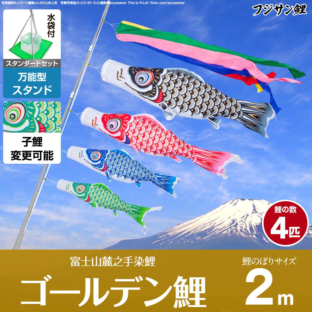 ベランダ用 こいのぼり 鯉のぼり フジサン鯉 ゴールデン鯉 2m 7点(吹流し+鯉4匹+矢車+ロープ)/スタンダードセット(万能スタンド)