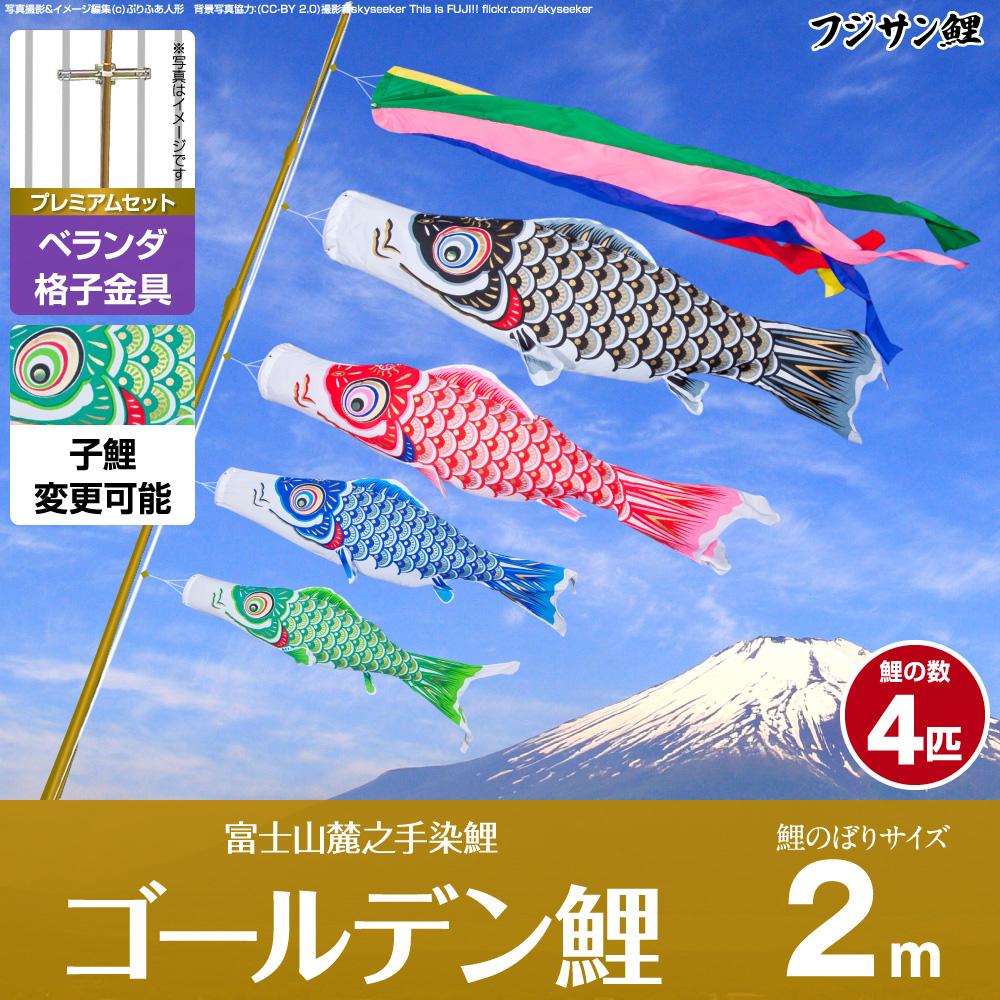 【ベランダ用 こいのぼり】 鯉のぼり フジサン鯉 ゴールデン鯉 2m 7点セット(吹流し+鯉4匹+矢車+ロープ) 格子金具付属 ベランダ プレミアムセット