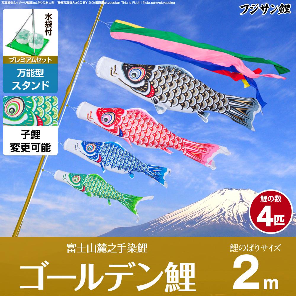 ベランダ用 こいのぼり 鯉のぼり フジサン鯉 ゴールデン鯉 2m 7点(吹流し+鯉4匹+矢車+ロープ)/プレミアムセット(万能スタンド)