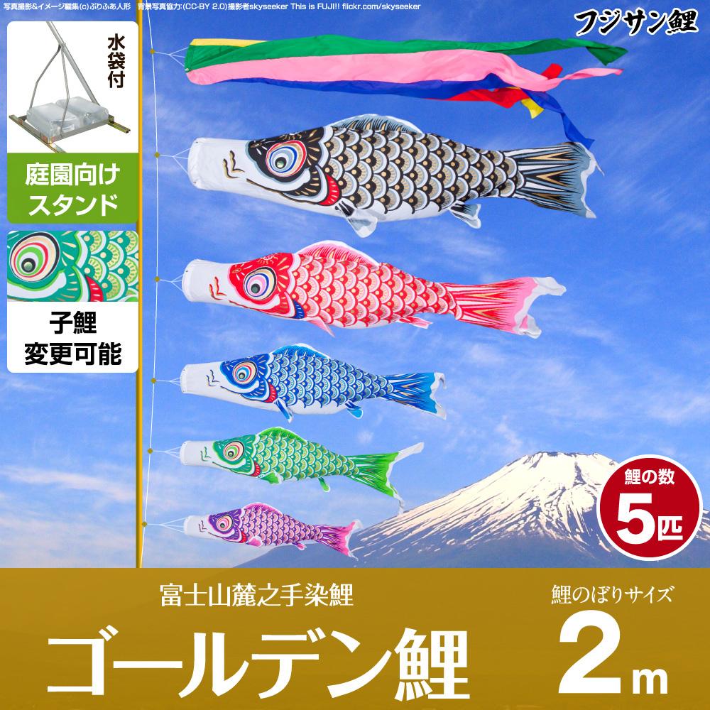 【庭園用 こいのぼり】 鯉のぼり フジサン鯉 ゴールデン鯉 2m 8点セット(吹流し+鯉5匹+矢車+ロープ) 庭園 ポール付属 ガーデンスタンドセット