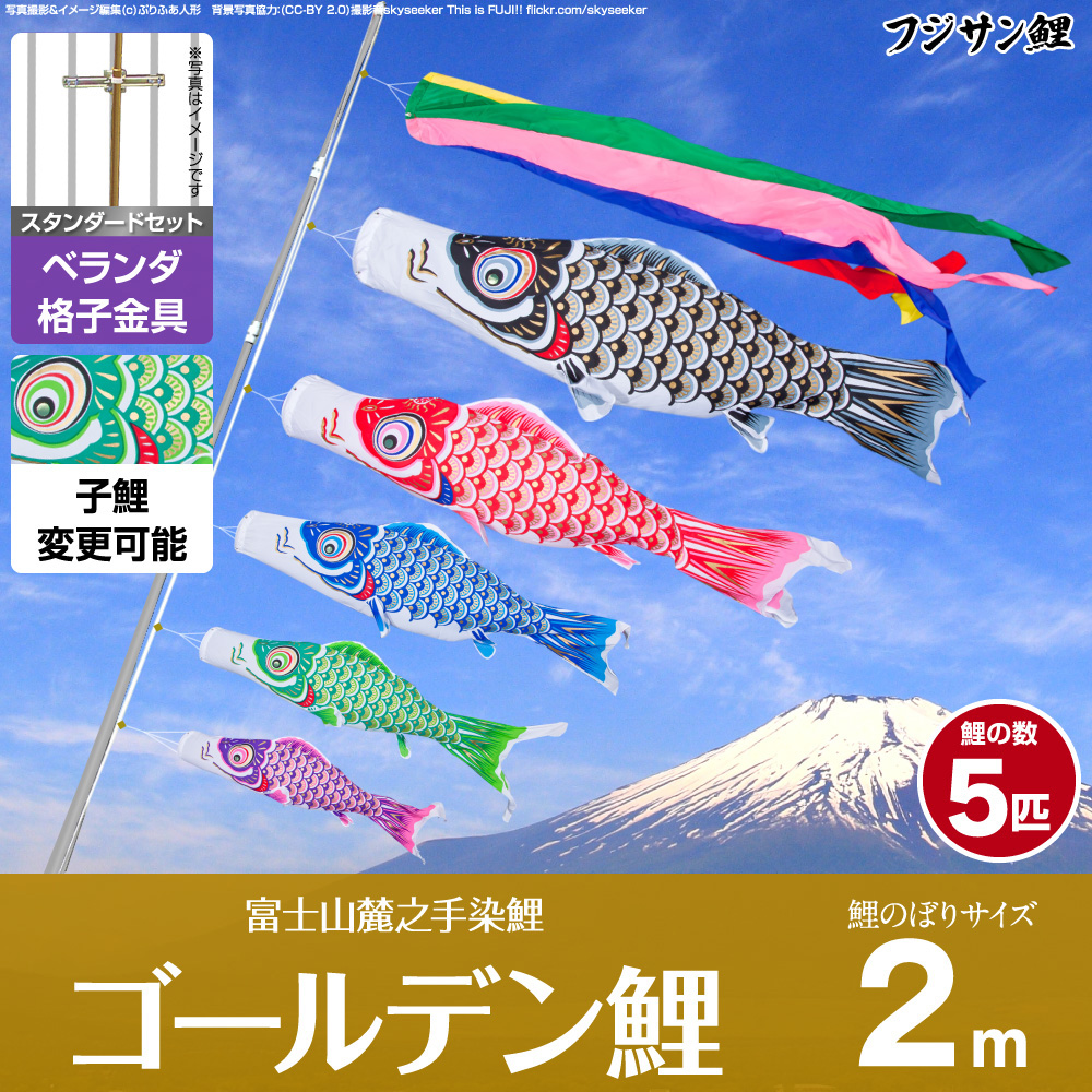 【ベランダ用 こいのぼり】 鯉のぼり フジサン鯉 ゴールデン鯉 2m 8点セット(吹流し+鯉5匹+矢車+ロープ) 格子金具付属 ベランダ スタンダードセット