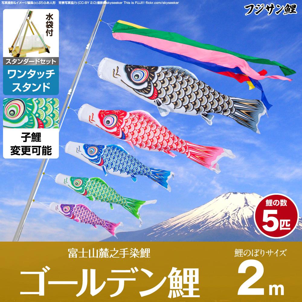 ベランダ用 こいのぼり 鯉のぼり フジサン鯉 ゴールデン鯉 2m 8点セット(吹流し+鯉5匹+矢車+ロープ) ワンタッチスタンド付属 ベランダ スタンダードセット